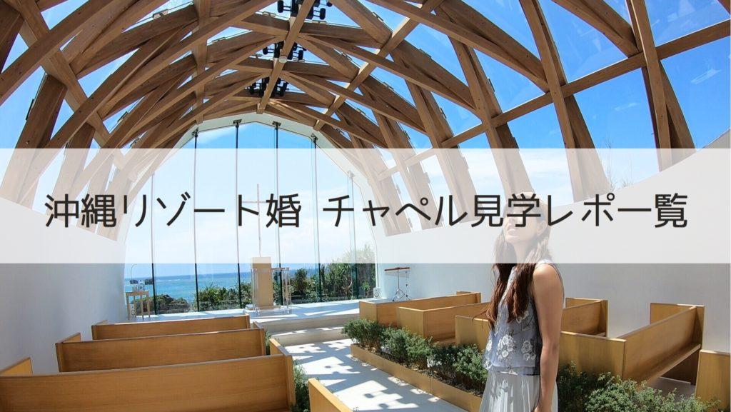 沖縄リゾート婚 チャペル見学レポート