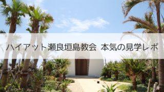 ハイアット瀬良垣島教会 本気の見学レポ