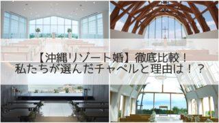 【沖縄リゾート婚】徹底比較!私たちが選んだチャペルと理由は!?