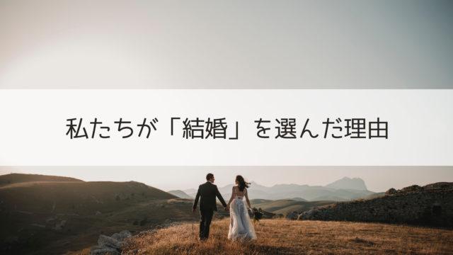 私たちが「結婚」を選んだ理由